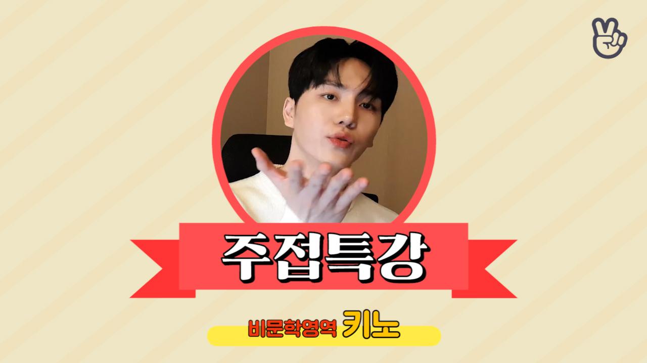 [VPICK! 주접특강] 펜타곤 키노 영역🦁 (KINO reading lovely comments)