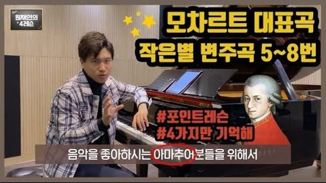 [원재연TV] 원재연의 피아노 레슨2 : 모차르트 작은별 변주곡 5~8번