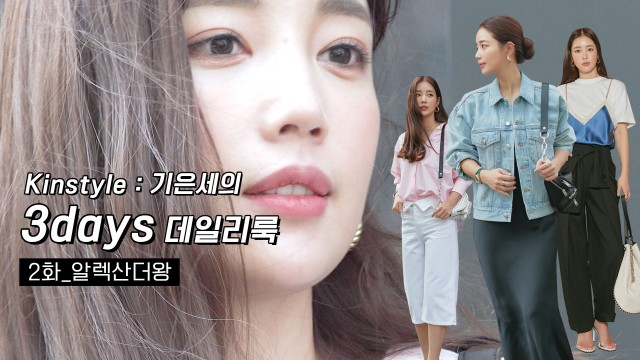 Ki EunSe) Alexander Wang 3days Daily Look