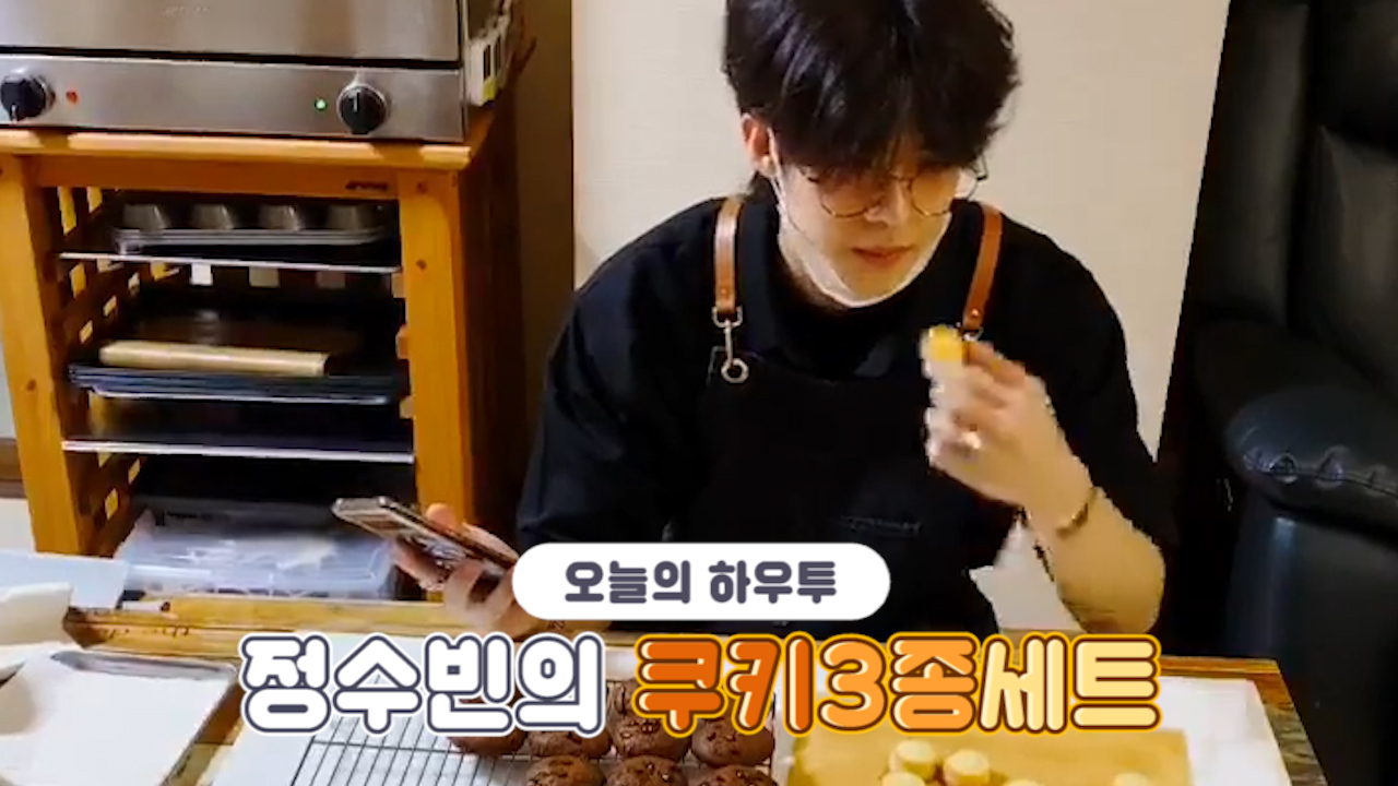 [VPICK! HOW TO in V] 정수빈의 쿠키 3종세트🍪 (HOW TO COOK Jung Su Bin's 3 types of Cookie)