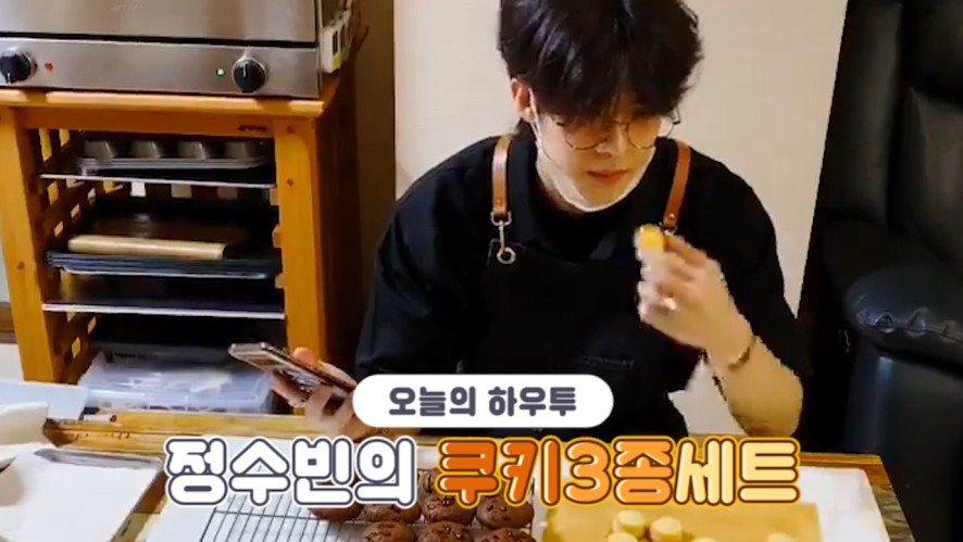 [VPICK! HOW TO in V] HOW TO COOK Jung Su Bin's 3 types of Cookie🍪
