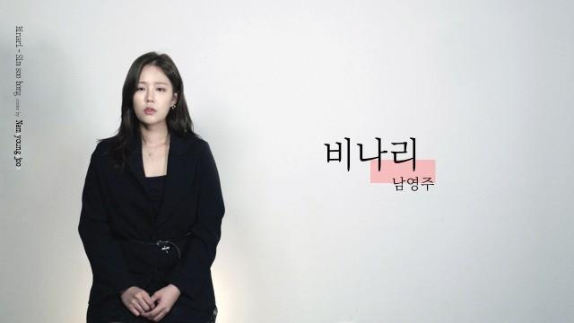 [남영주] 심수봉 - 비나리 (Cover)