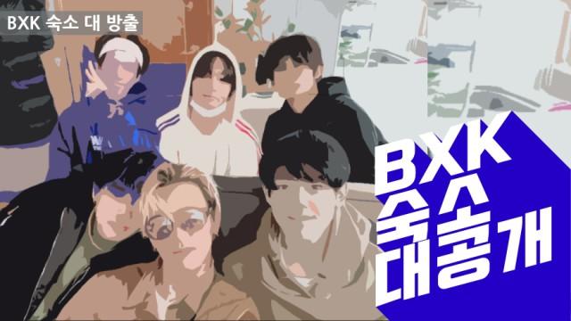 BXK 숙소 공개 브이라이브!