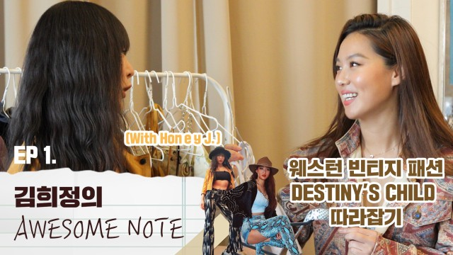 Awesome Note) Kim Hee Jung's Destiny's Child Dance Cover - Fashion&Makeup