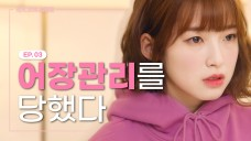 When everyone else is well off besides me [Girls' World]EP.03