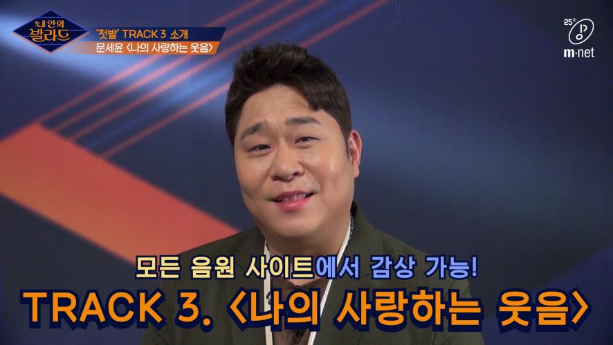 [내 안의 발라드] 오늘 밤 9시 Mnet! 신인 발라더 문세윤이 직접 소개하는 '첫발' Track 3. ♬나의 사랑하는 웃음 - 문세윤
