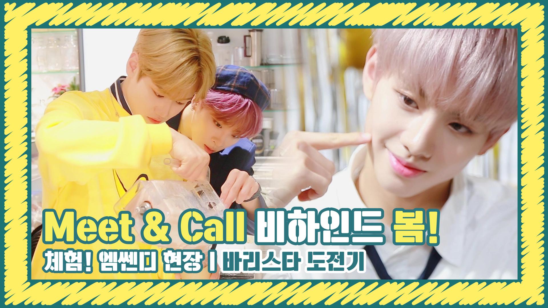 [Let's Play MCND] M-HINDㅣ체험! 엠쎈디 바리스타 현장☕ㅣ 네 번째 Meet & Call 팬사인회 비하인드!