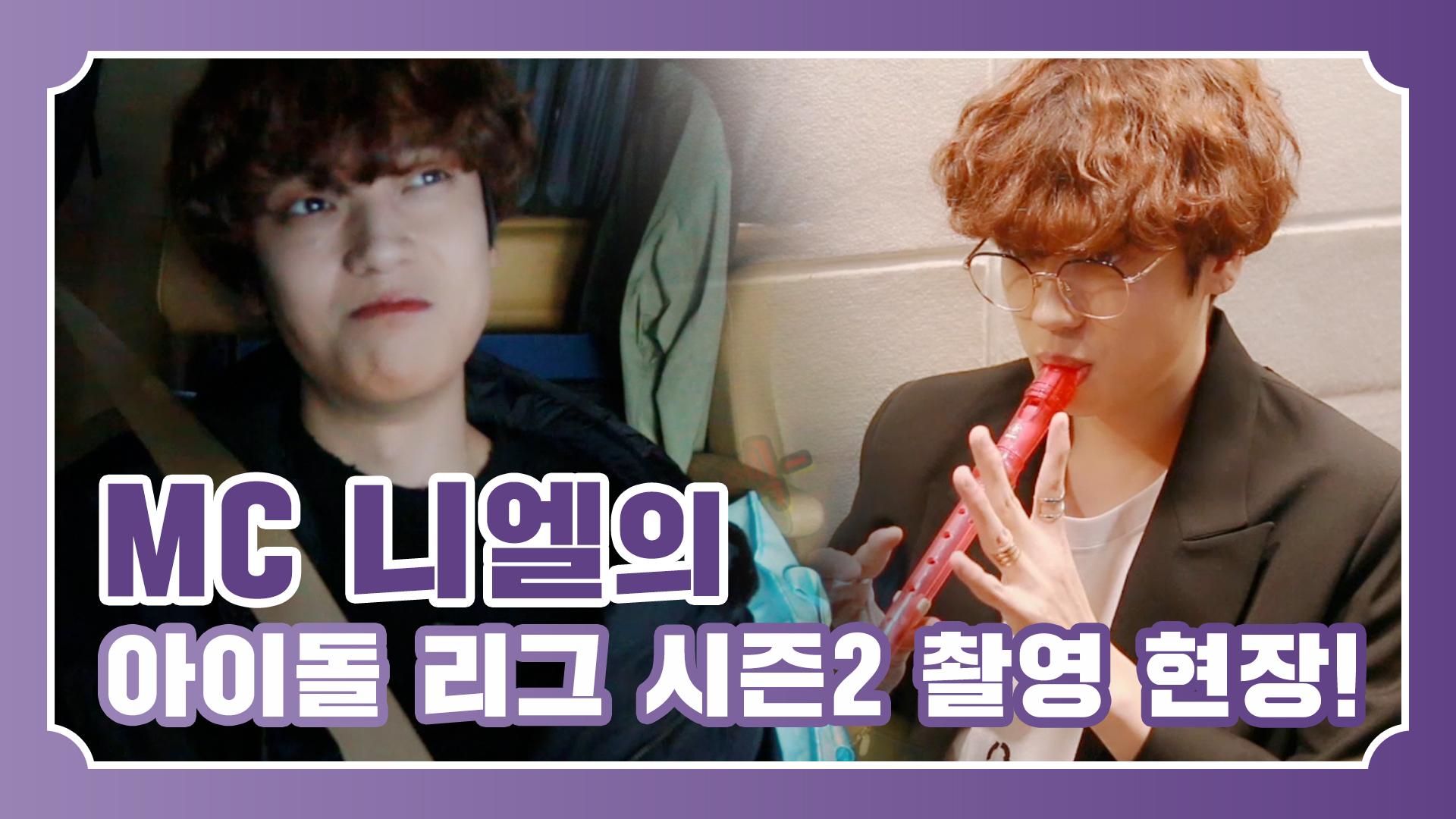 TEEN TOP ON AIR - MC 니엘의 아이돌 리그 시즌2 촬영 현장!