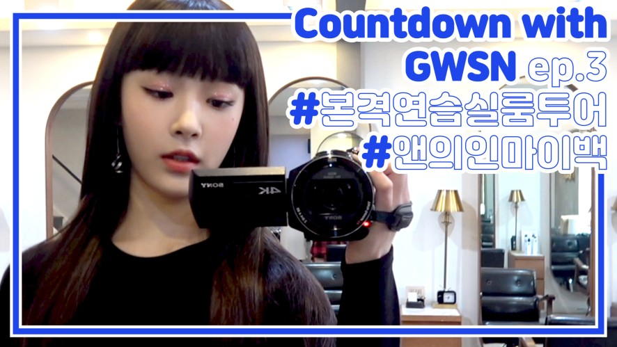 [V_exclusive] Countdown with GWSN ep.3  |  A fruitful day with ANNE #본격연습실룸투어 #앤의인마이백