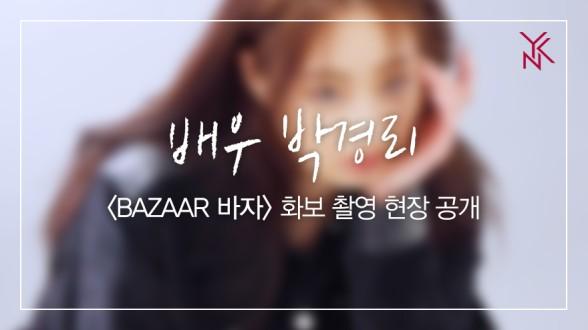 [박경리] '바자' 화보 촬영 현장 공개