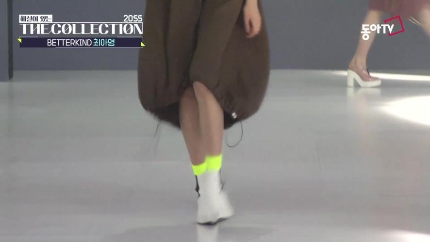 [해설이 있는 더 컬렉션] 베터카인드 BETTERKIND_20SS 서울
