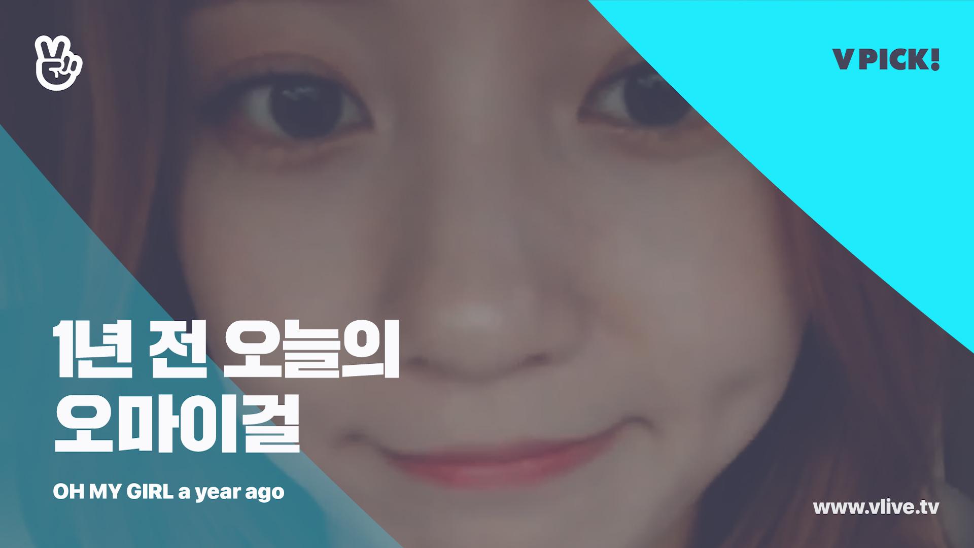 [1년 전 오늘의 OH MY GIRL] 포텐 빵야하는 윱 덕분에 완전 설렜어!!🐰☂️(BINNIE's talking about comeback a year ago)
