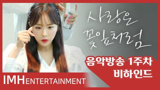 [홍진영] HONG JIN YOUNG '사랑은 꽃잎처럼(Love is like a petal)' 음악방송 1주차 비하인드
