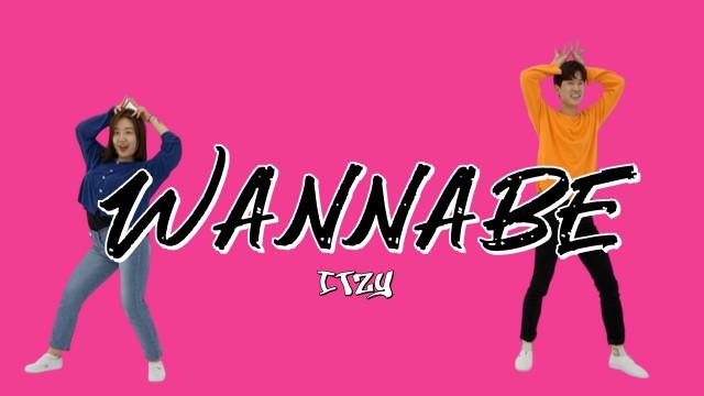 다이어트 댄스 ♥ 있지 - WANNABE (워너비)로 지루한 일상 극복! 재밌고 신나게 다이어트하자~