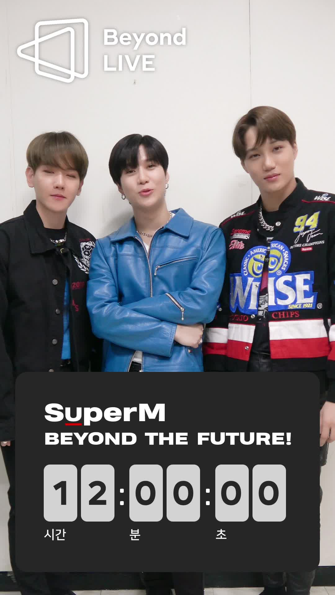 "'SuperM Beyond the Future' D-DAY🔥THE COUNTDOWN BEGINS : 12 hours to go⏰ ""👉🏻Stay tuned👈🏻"""