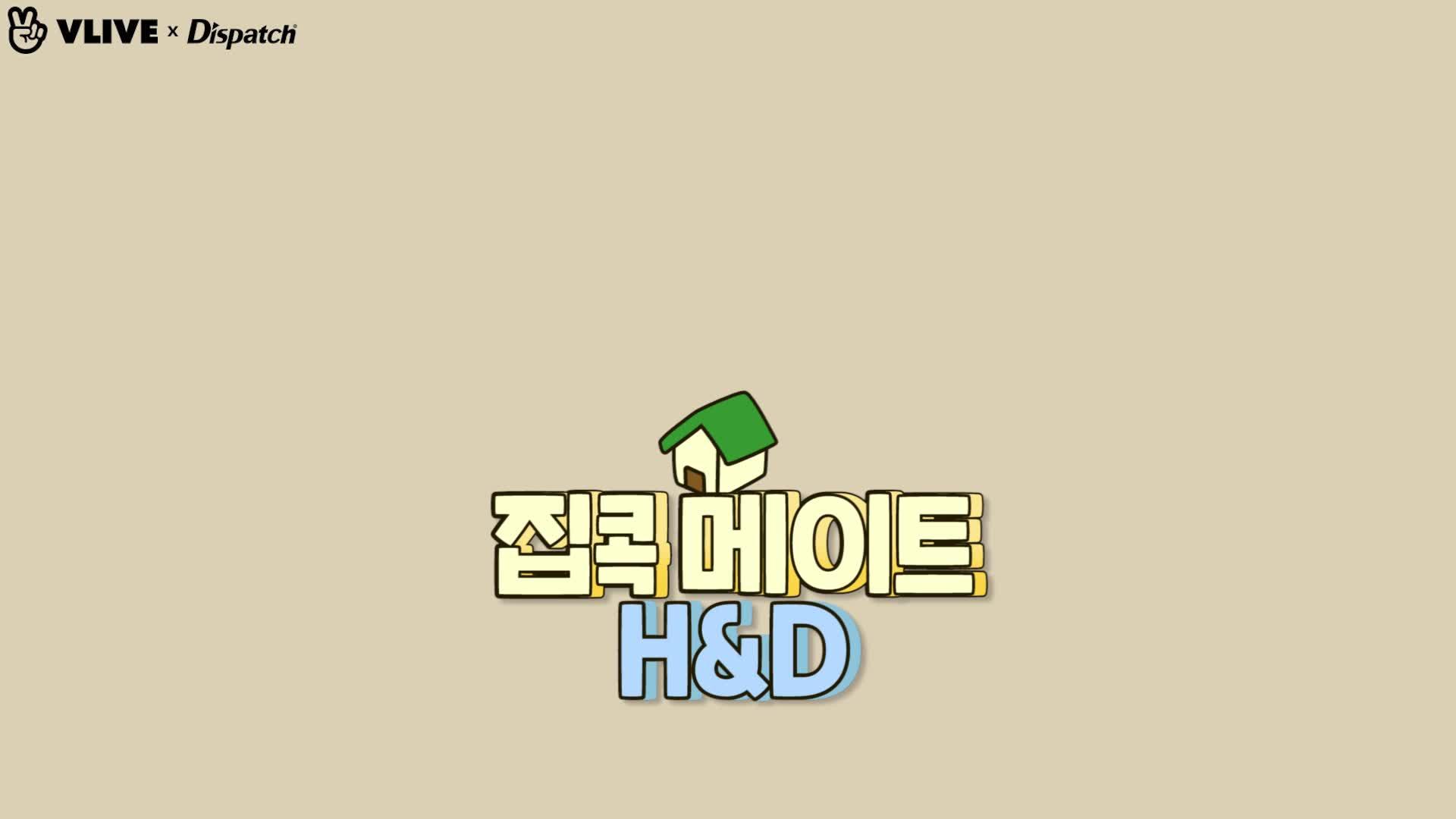"[ⓓxV] ""🏠에첸디와 집콕 챌린지 ②"" (이한결, 남도현)"