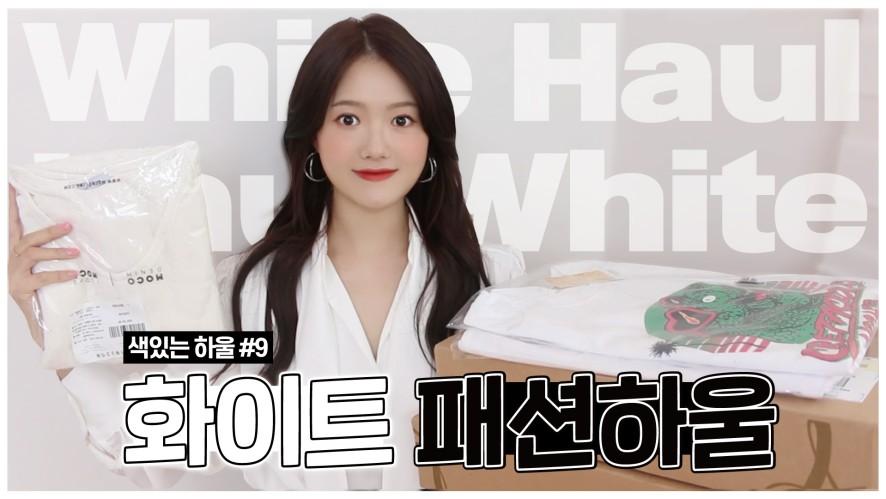 [ 색있는하울#9 ] 옷장에 50%이상은 흰옷! 화이트 패션하울~!!