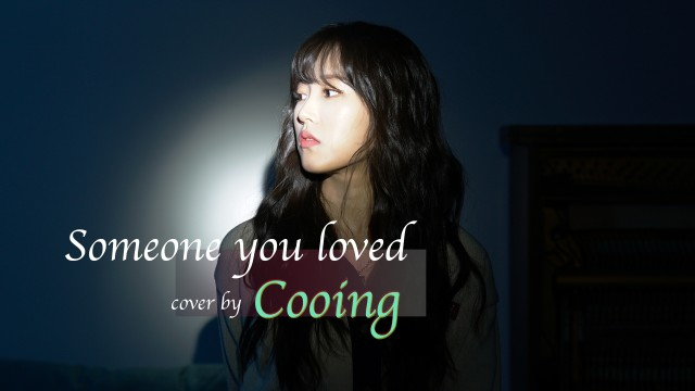 Lewis Capaldi - Someone you loved (Cover by COOING)