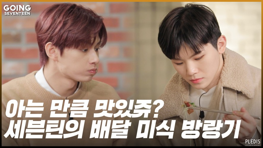 [GOING SEVENTEEN 2020] EP.14 딜리버리 푸드 파이터 上 (Delivery Food Fighter #1)