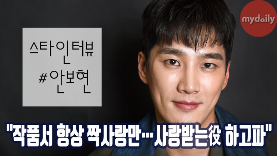 [Ah bo hyun] Interview