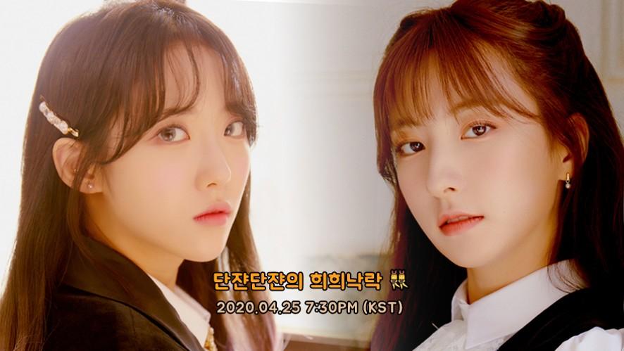 Luda and Eunseo's Rejoicing👯