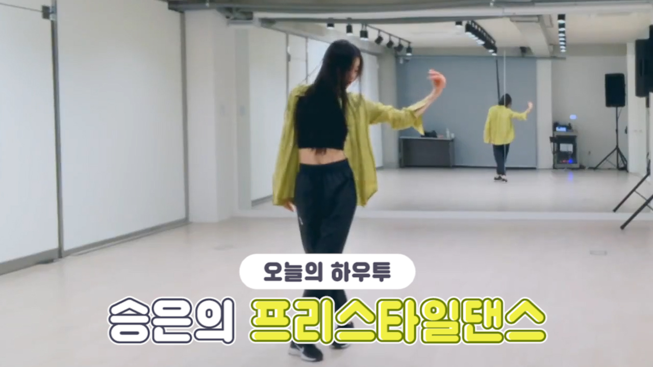 [VPICK! HOW TO in V] 밴디트 승은의 프리스타일댄스🎶 (HOW TO DANCE SEUNGEUN's freestyle dance)