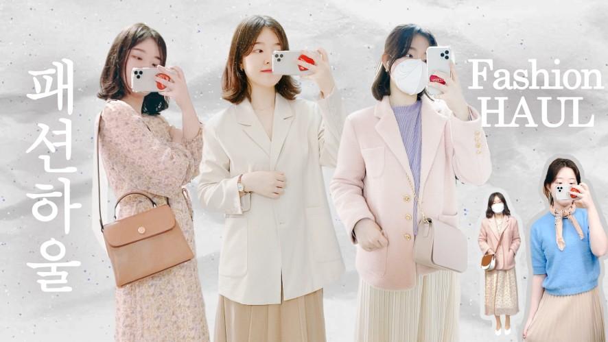 엄마인정👍 환절기 대존예 패션하울 fashion Haul