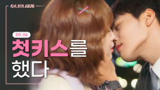 Filtering Out Fake Friends [Girls' World] EP.06