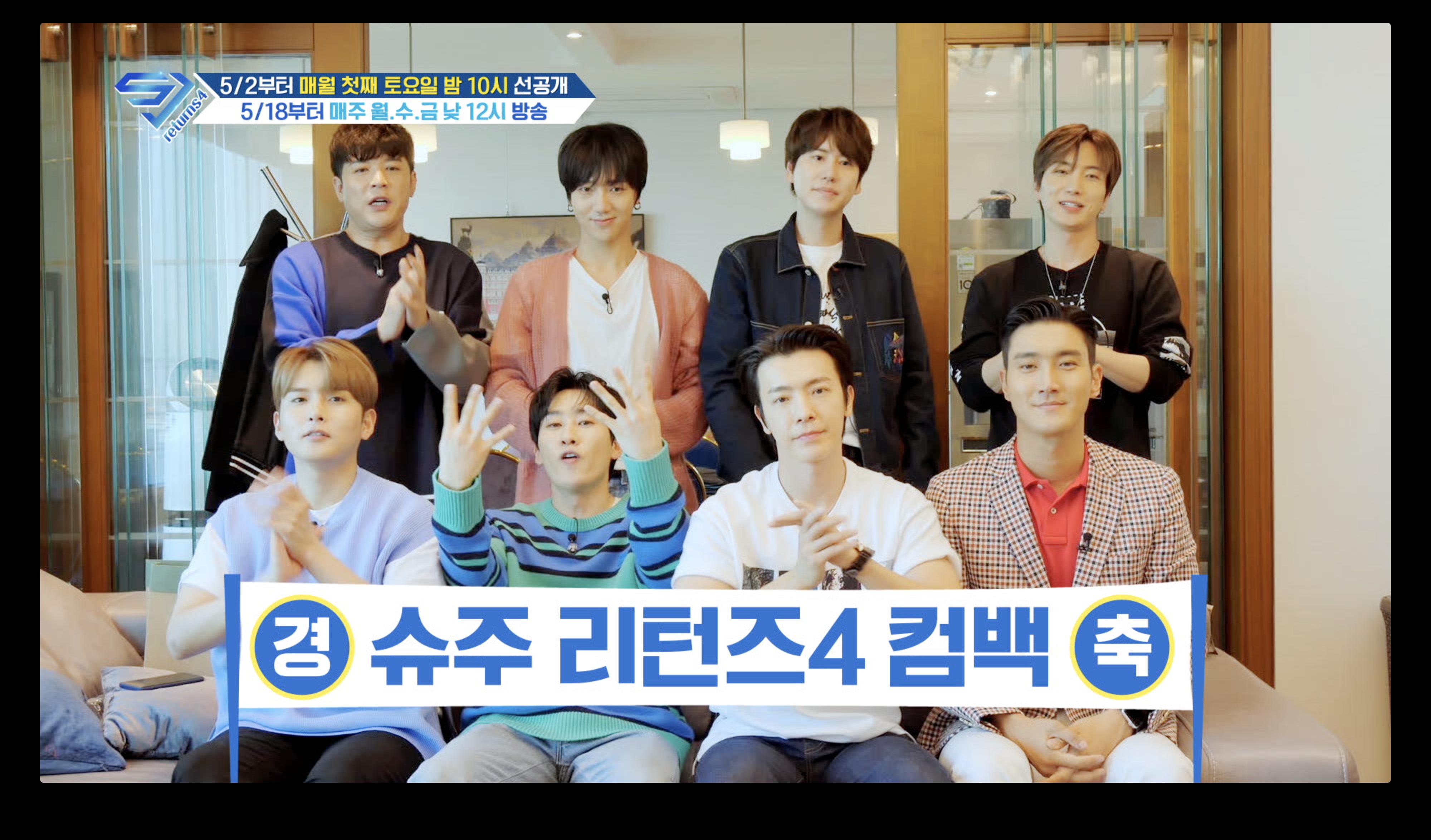 [SJ Returns is BACK] 슈퍼주니어의 깜짝 인사