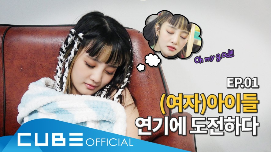 (G)I-DLE - I-TALK #57 : 'Oh my god' First Broadcast Behind Film Part 1