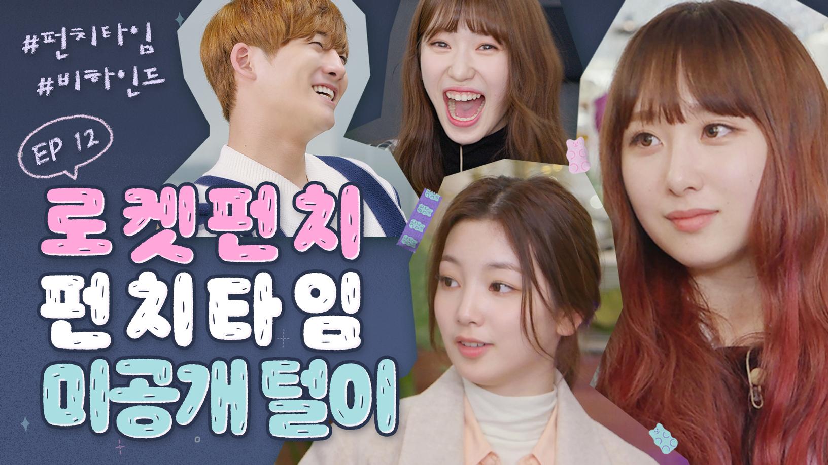 펀치타임 시즌2 비하인드 공개! #아이돌 #로켓펀치 #리얼리티 [펀치타임 2] EP12