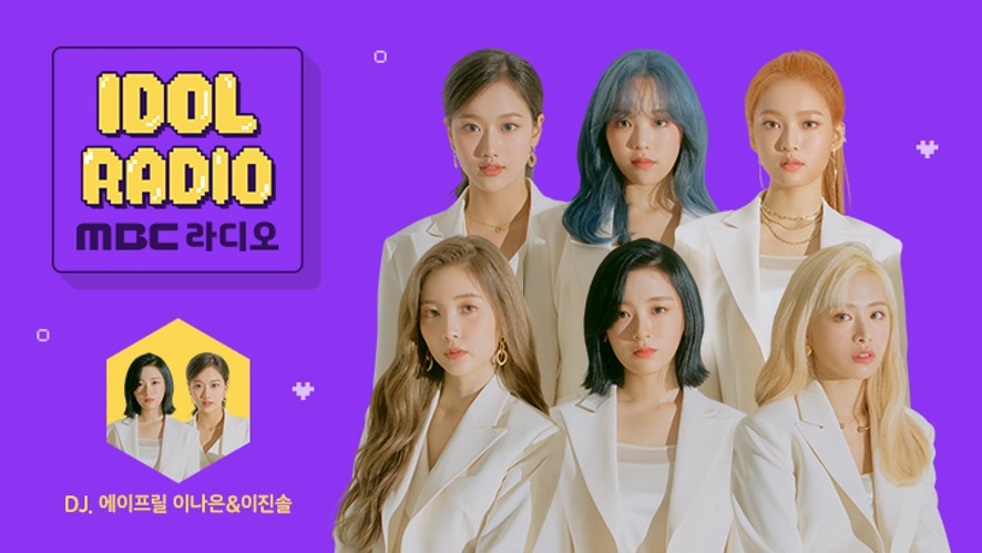 'IDOL RADIO' ep#575. La La Land (special DJ APRIL Naeun & Jinsol with APRIL)