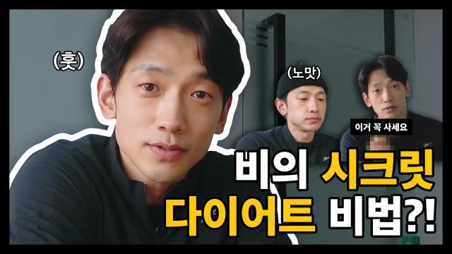 Jung Jihoon) Rain's Secret Diet Methods?!