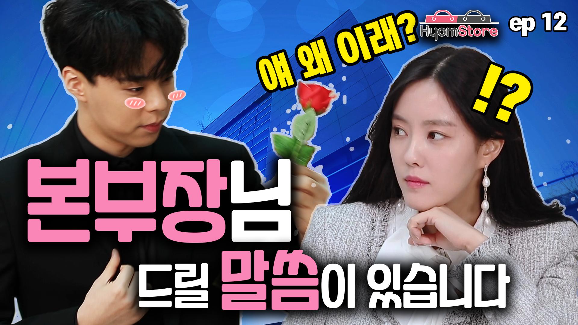 ep.12  방심은 금물! 강비서가 왜 그럴까? (feat. 장미꽃)