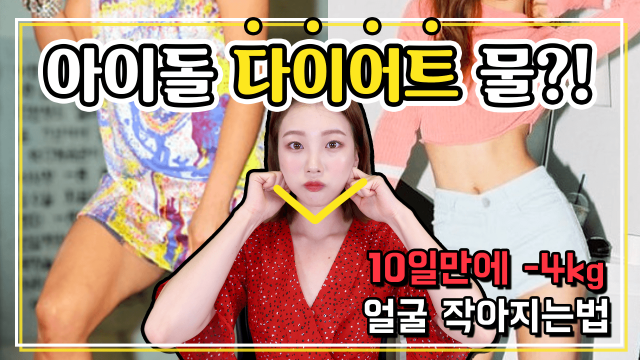 Idol anti-swelling tea + how to make a smaller face + diet l MisoJeong