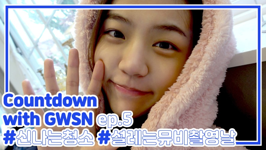 [V_exclusive] Countdown with GWSN ep.5  | An exciting day with LENA  #신나는청소 #설레는뮤비촬영날