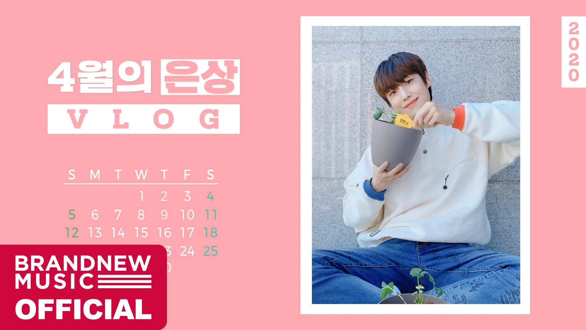 EunSang VLOG : 4월의 은상 #2