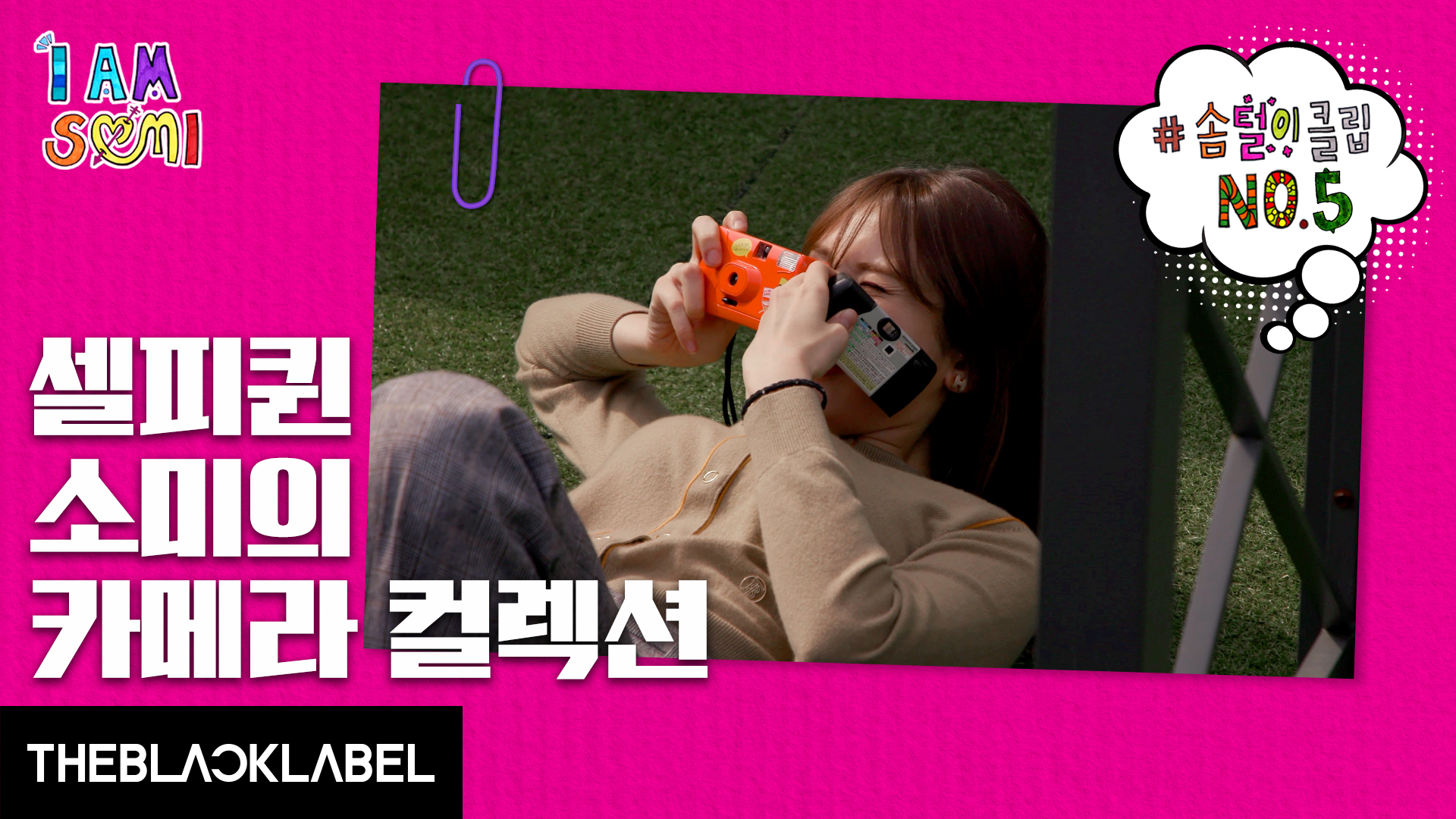 [SUB] SOMI THE SELFIE QUEEN'S CAMERA COLLECTION⎮ 셀피퀸 소미의 카메라컬렉션 ⎮ 솜털이 Special Clip.05 'I AM SOMI'