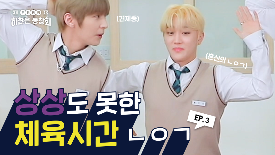 Crazy Mate High school students are about to ask for VAR feat. PE class l EP.3