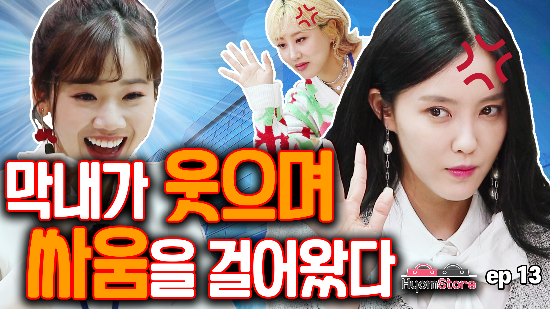 ep13. 자신감 넘치는 MD들의 프레젠테이션 (feat.메이찬, 피피)
