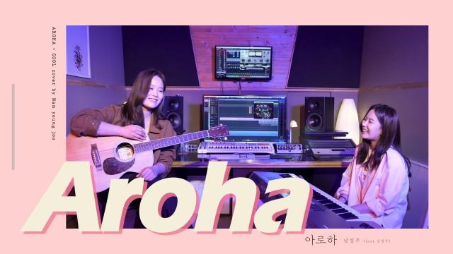 [남영주] COOL - 아로하 (Cover)