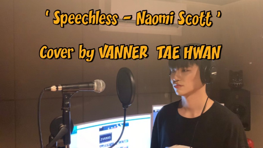 [VANNER] 'Naomi Scott - Speechless(알라딘 OST)' Cover by 태환