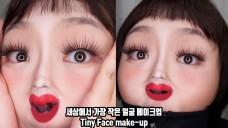 Tiny Face Makeup! 세상에서 가장 작은 얼굴 메이크업(웃음주의)ㅣ아무르(Amour)