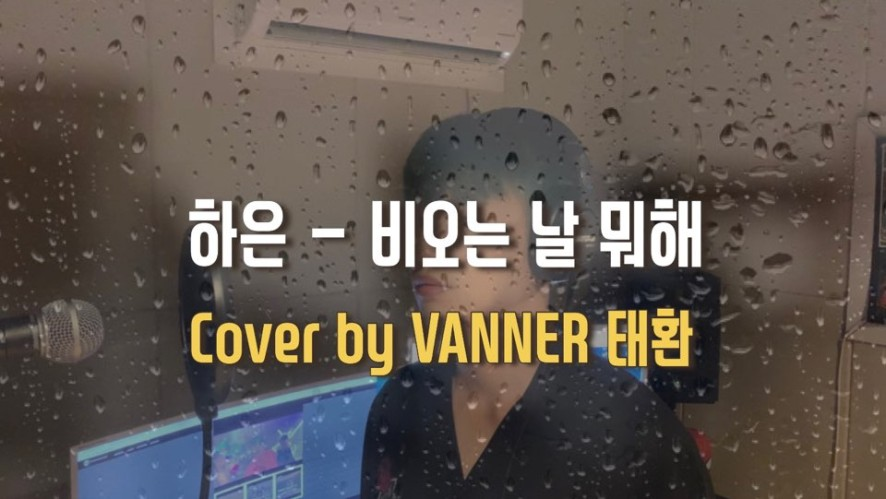 [VANNER] '하은 - 비오는 날 뭐해' Cover by 태환