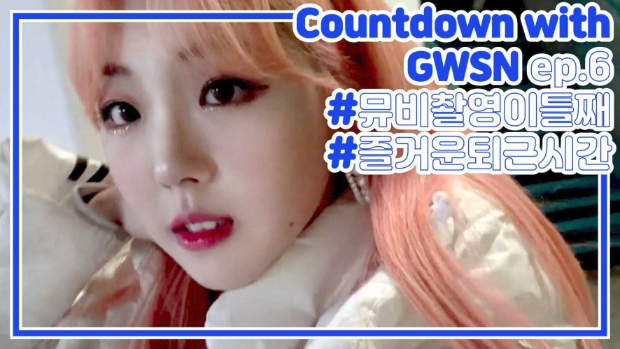 [V_exclusive] Countdown with GWSN ep.6  | A lively day with SEOKYOUNG  #뮤비촬영이틀째 #즐거운퇴근시간