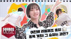 [📺Reality] GFRIEND's MEMORIA - EP.3 | Rhythm Exercise with Toilet Paper🧻! Winner Is?