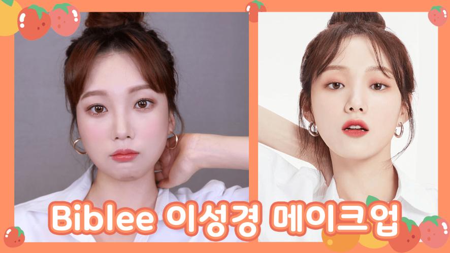 [연예인 커버 메이크업] 이성경 메이크업 (데일리메이크업) lee sung kyoung daily makeup (Dr. Romantic2) ⎮ 미소정 MisoJeong