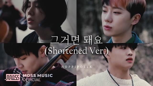 [MV] 호피폴라(Hoppipolla) - 그거면 돼요 (Shortened Ver.) (ENG SUB)