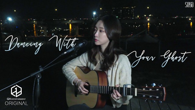 [cover] SOYA(소야) - Dancing With Your Ghost