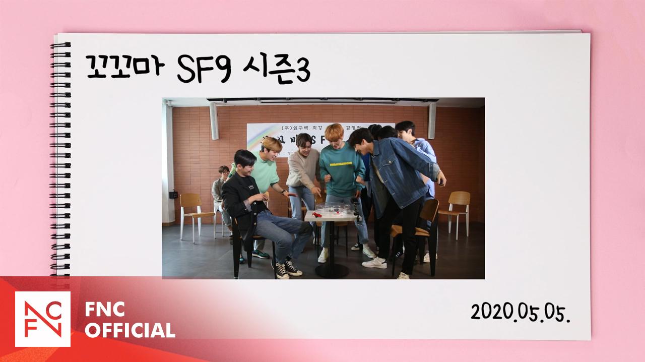 [SF MuVi] 꼬꼬마 SF9 Season 3